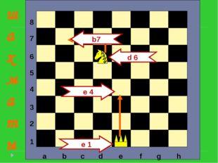е 1 е 4 d 6 b7 шахматы