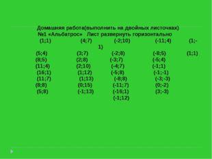 Домашняя работа(выполнить на двойных листочках) №1 «Альбатрос» Лист разверну