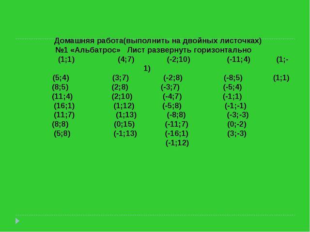 Домашняя работа(выполнить на двойных листочках) №1 «Альбатрос» Лист разверну...