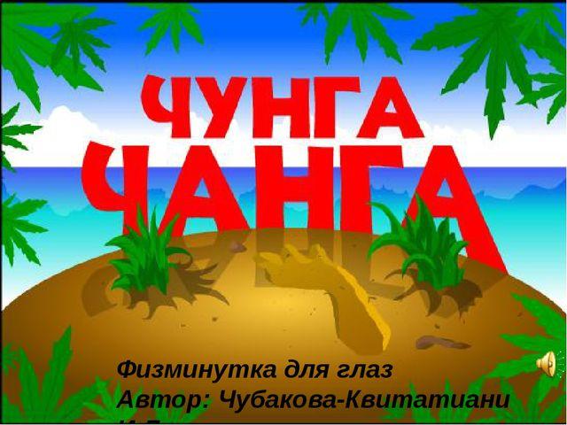 Физминутка для глаз Автор: Чубакова-Квитатиани И.Л.