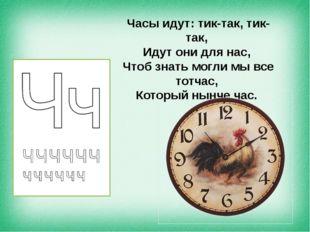 Часы идут: тик-так, тик-так, Идут они для нас, Чтоб знать могли мы все тотчас