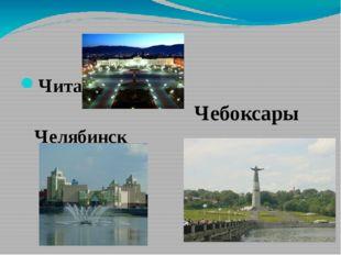 Чита Челябинск Чебоксары