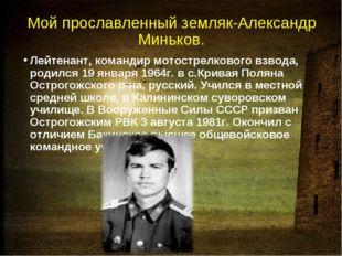 Мой прославленный земляк-Александр Миньков. Лейтенант, командир мотострелково