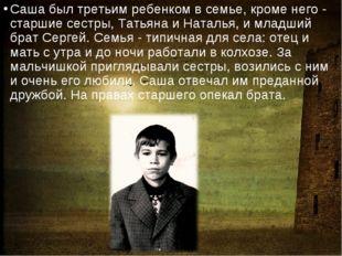 Саша был третьим ребенком в семье, кроме него - старшие сестры, Татьяна и Нат