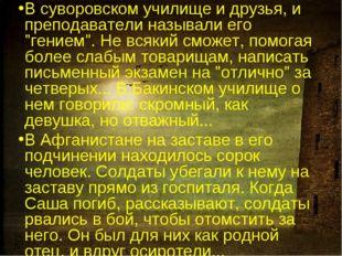 """В суворовском училище и друзья, и преподаватели называли его """"гением"""". Не вся"""