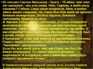 """Из письма Сергею Минькову - брату :""""Я ждал, что кто-то напишет - ты или мама"""