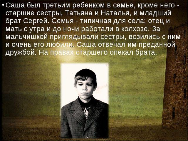Саша был третьим ребенком в семье, кроме него - старшие сестры, Татьяна и Нат...