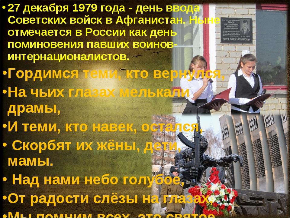 27 декабря 1979 года - день ввода Советских войск в Афганистан. Ныне отмечает...