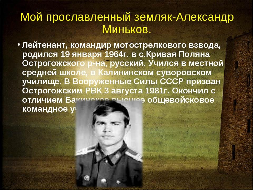 Мой прославленный земляк-Александр Миньков. Лейтенант, командир мотострелково...