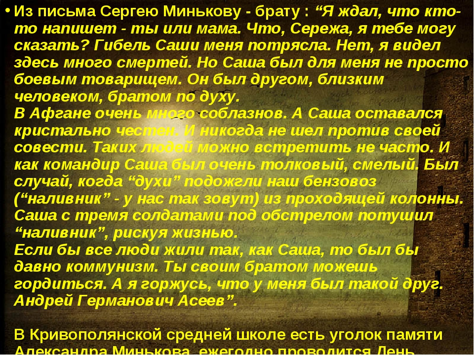 """Из письма Сергею Минькову - брату :""""Я ждал, что кто-то напишет - ты или мама..."""
