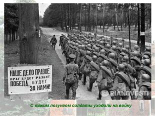 С таким лозунгом солдаты уходили на войну