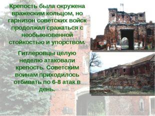Крепость была окружена вражеским кольцом, но гарнизон советских войск продолж