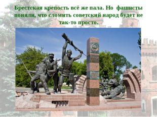 Брестская крепость всё же пала. Но фашисты поняли, что сломить советский наро