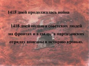 1418 дней продолжалась война 1418 дней продолжалась война 1418 дней подвига с