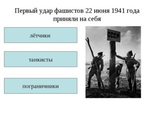 Первый удар фашистов 22 июня 1941 года приняли на себя лётчики танкисты погра