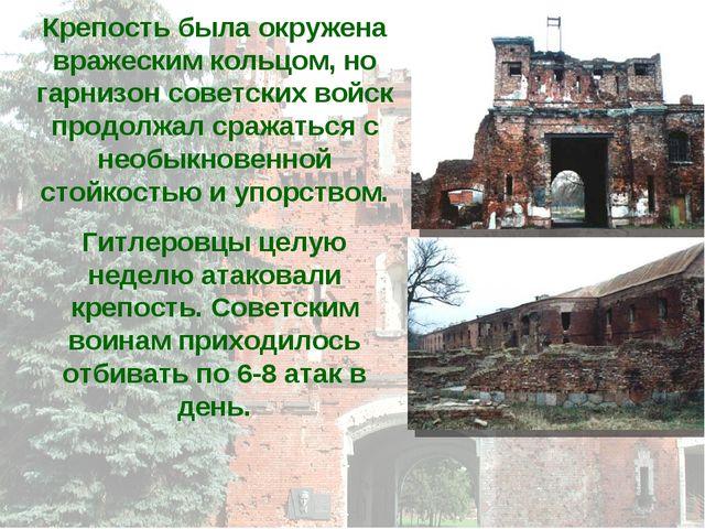 Крепость была окружена вражеским кольцом, но гарнизон советских войск продолж...