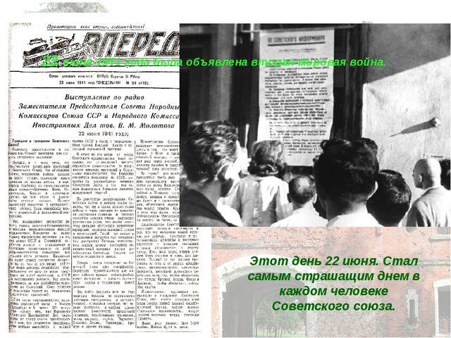 Этот день 22 июня. Стал самым страшащим днем в каждом человеке Советского сою...