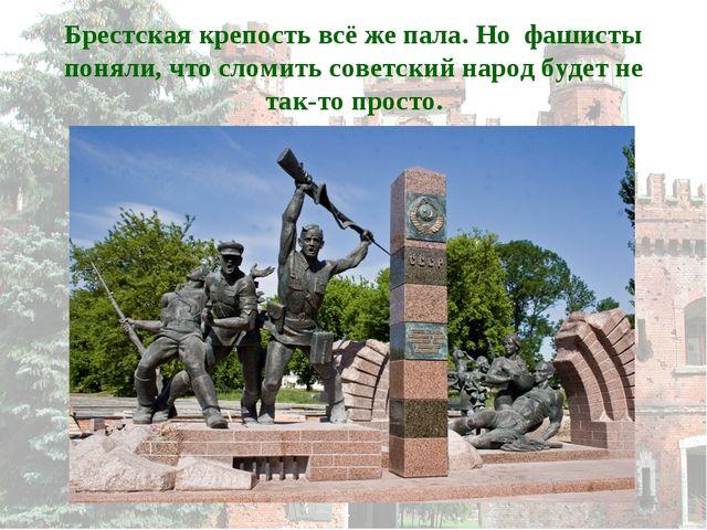 Брестская крепость всё же пала. Но фашисты поняли, что сломить советский наро...