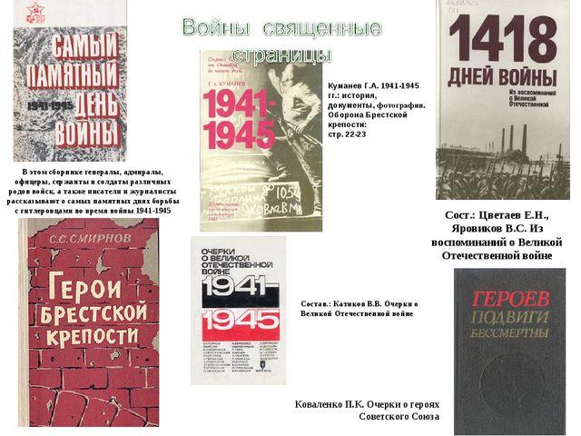 Куманев Г.А. 1941-1945 гг.: история, документы, фотографии. Оборона Брестской...