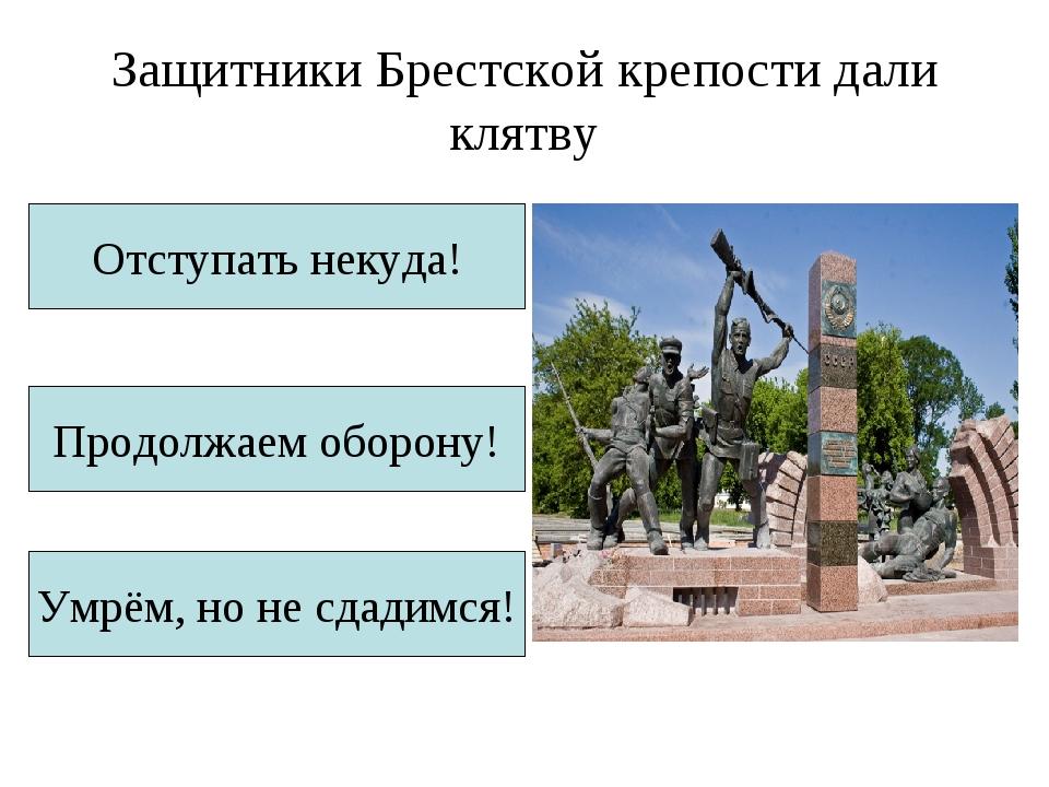 Защитники Брестской крепости дали клятву Отступать некуда! Умрём, но не сдади...