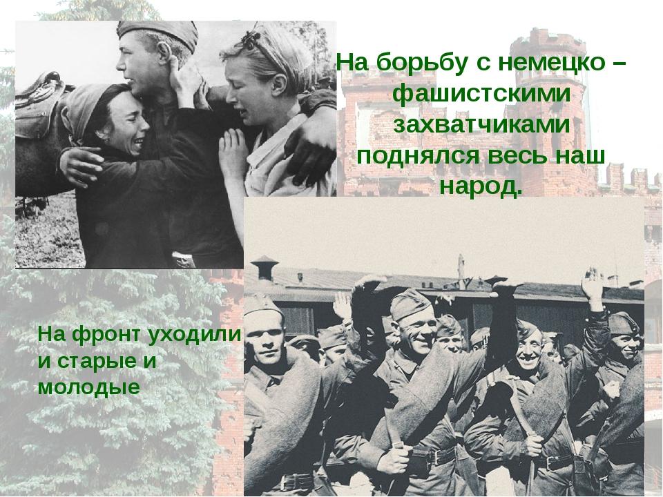 На борьбу с немецко – фашистскими захватчиками поднялся весь наш народ. На фр...