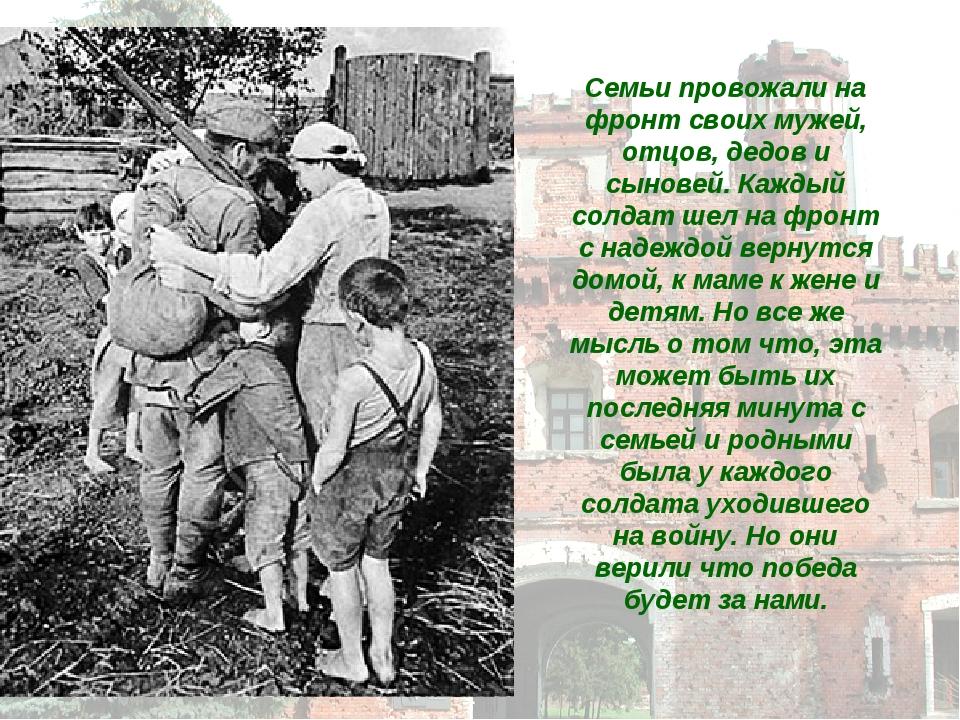 Семьи провожали на фронт своих мужей, отцов, дедов и сыновей. Каждый солдат ш...