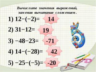 14 19 -71 42 -20 1) 12−(−2)= 2) 31−12= 3) −48−23= 4) 14−(−28)= 5) −25−(−5)= В