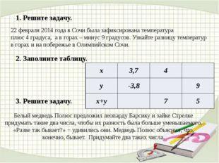 1. Решите задачу. 22 февраля 2014 года в Сочи была зафиксирована температура
