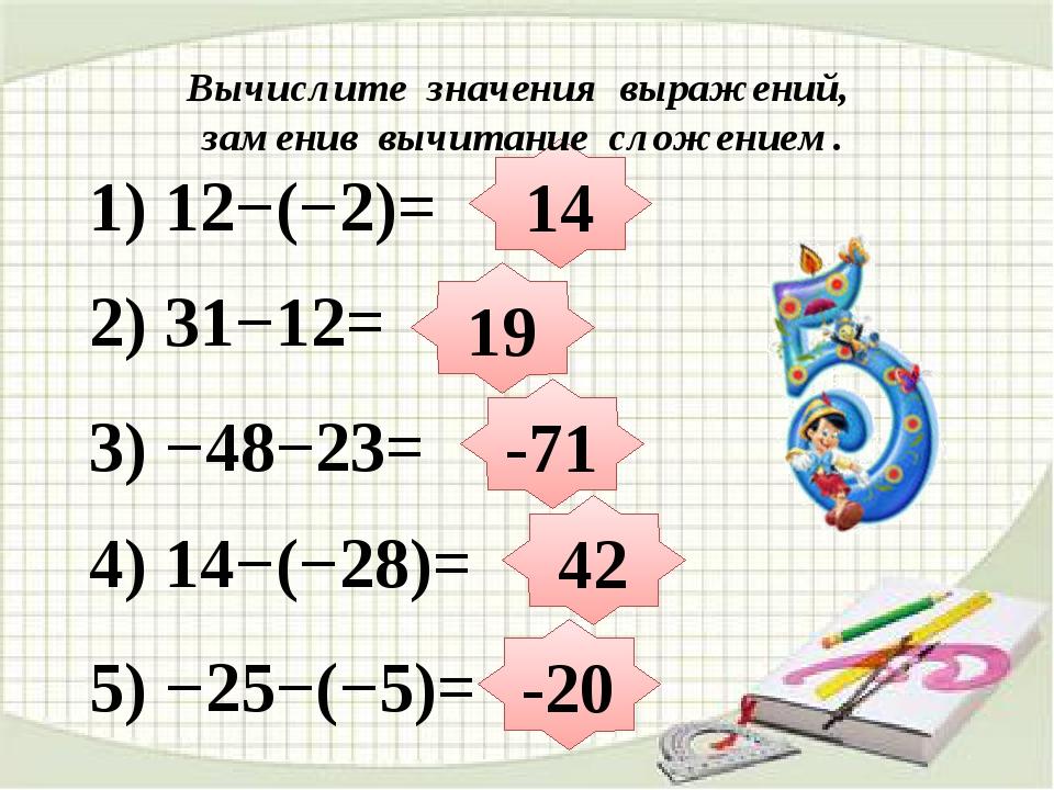 14 19 -71 42 -20 1) 12−(−2)= 2) 31−12= 3) −48−23= 4) 14−(−28)= 5) −25−(−5)= В...