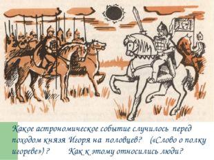 Какое астрономическое событие случилось перед походом князя Игоря на половцев