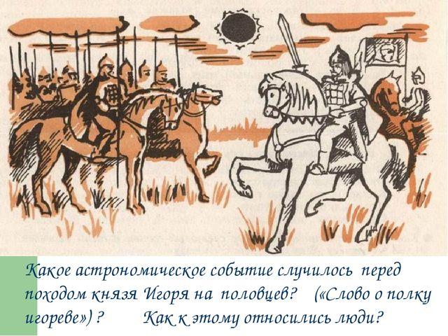 Какое астрономическое событие случилось перед походом князя Игоря на половцев...