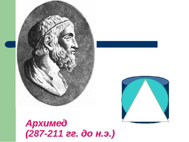 Архимед (287-211 гг. до н.э.)