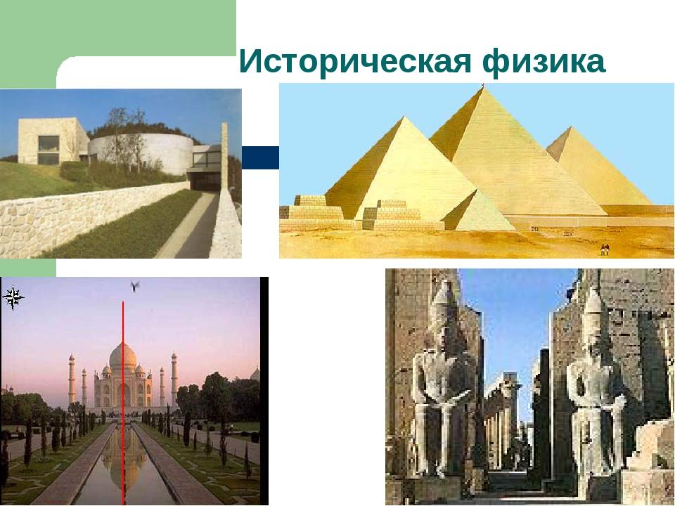 Историческая физика