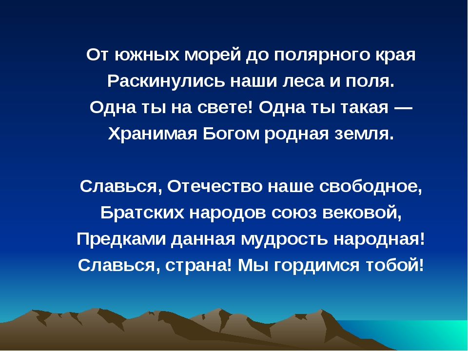 От южных морей до полярного края Раскинулись наши леса и поля. Одна ты на св...