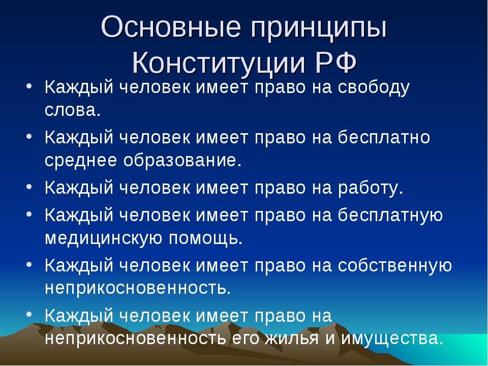 Основные принципы Конституции РФ Каждый человек имеет право на свободу слова....
