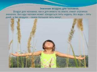 Значение воздуха для человека. Воздух для человека, как и для живого на земл
