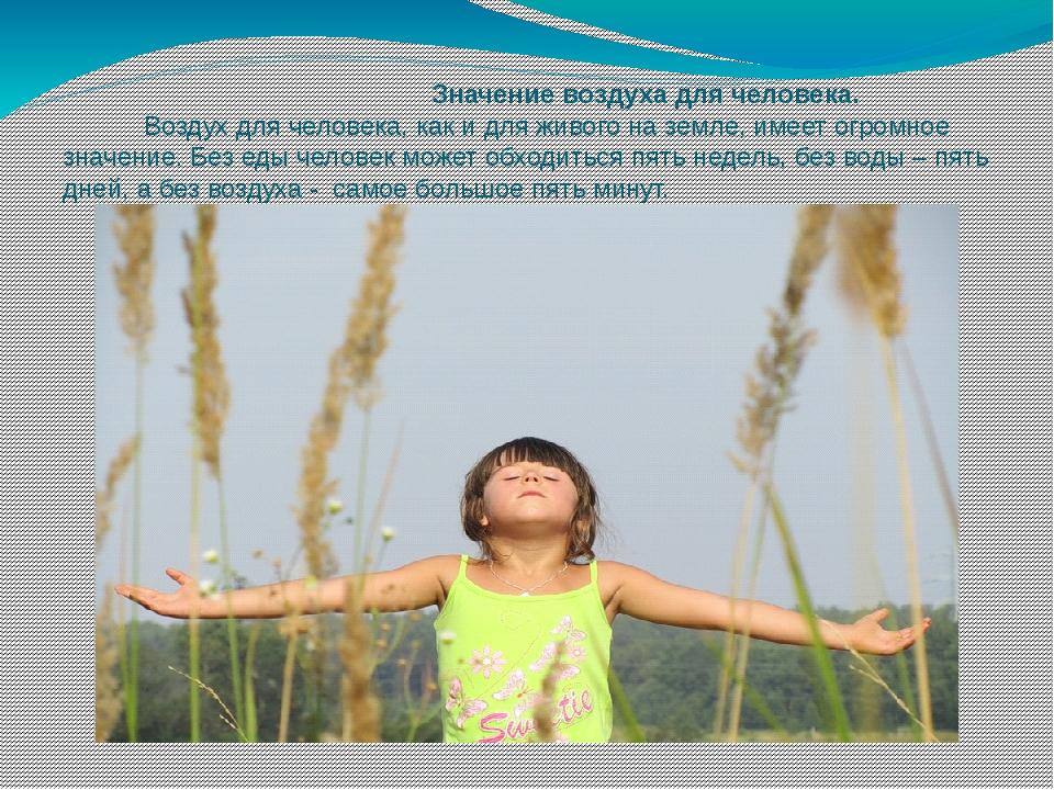 Значение воздуха для человека. Воздух для человека, как и для живого на земл...