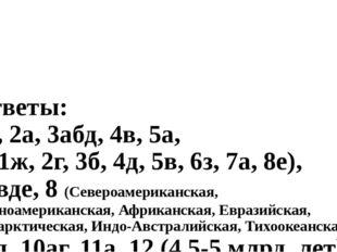 Ответы: 1в, 2а, 3абд, 4в, 5а, 6 (1ж, 2г, 3б, 4д, 5в, 6з, 7а, 8е), 7бвде, 8 (С