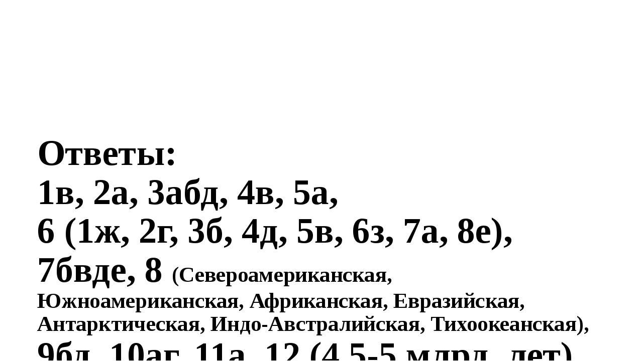 Ответы: 1в, 2а, 3абд, 4в, 5а, 6 (1ж, 2г, 3б, 4д, 5в, 6з, 7а, 8е), 7бвде, 8 (С...