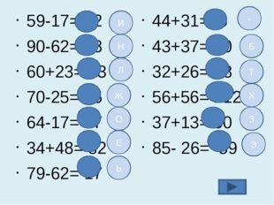 59-17= 42 90-62= 28 60+23= 83 70-25= 45 64-17= 47 34+48= 82 79-62= 17 44+31=