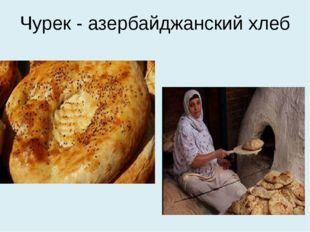 Чурек - азербайджанский хлеб