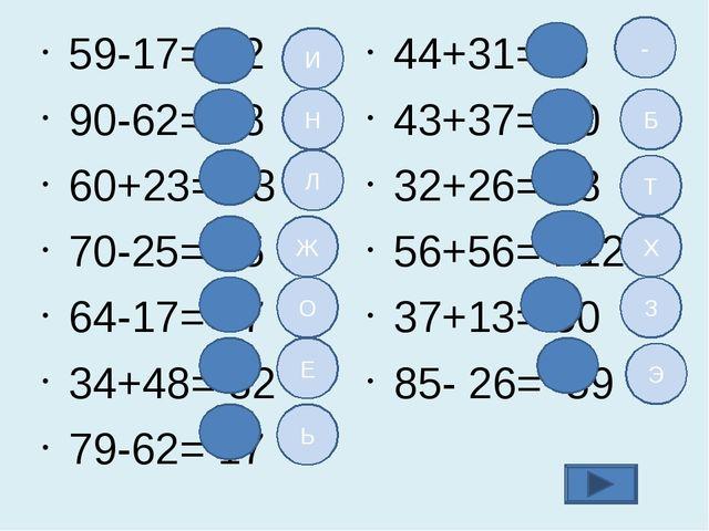 59-17= 42 90-62= 28 60+23= 83 70-25= 45 64-17= 47 34+48= 82 79-62= 17 44+31=...