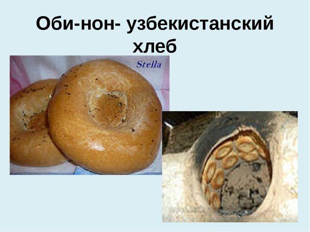 Оби-нон- узбекистанский хлеб