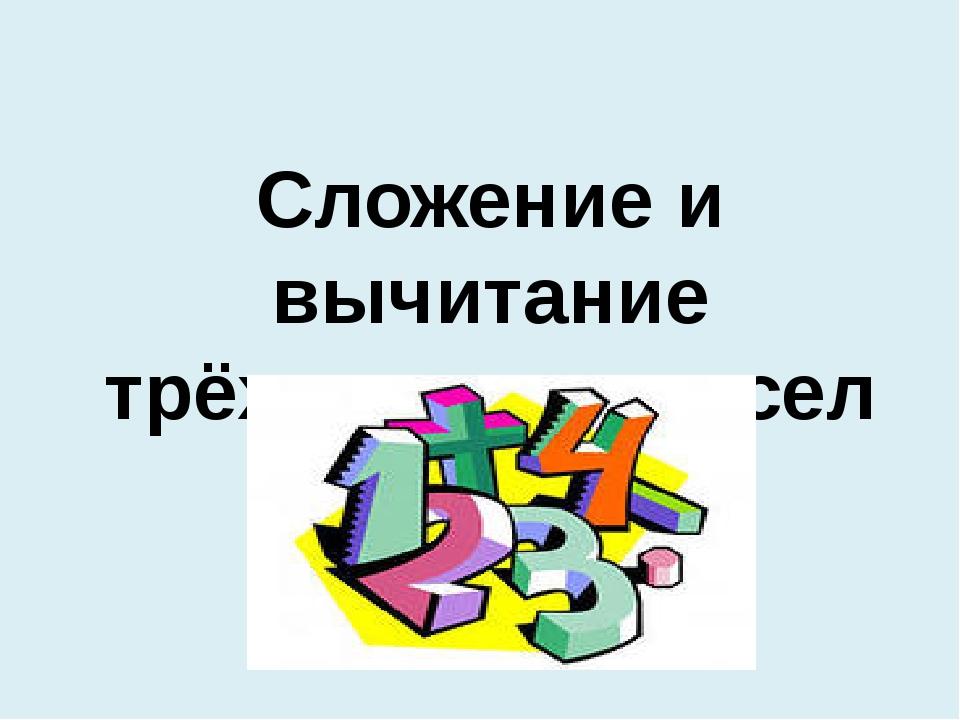 Сложение и вычитание трёхзначных чисел