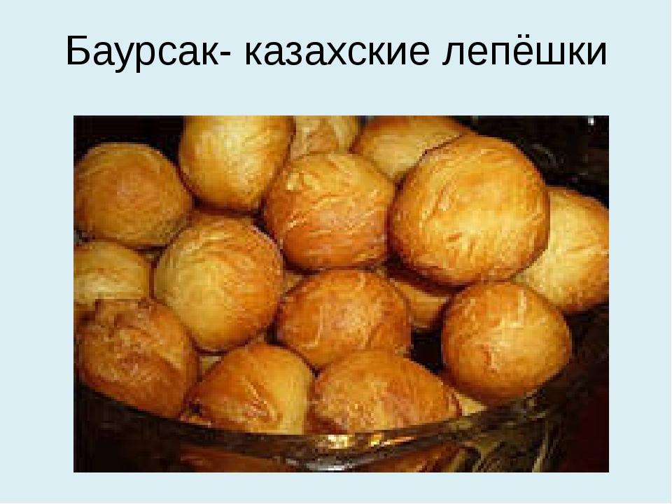 Баурсак- казахские лепёшки