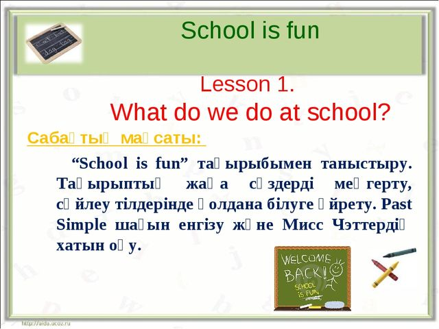 "School is fun Lesson 1. What do we do at school? Сабақтың мақсаты: 		""School..."
