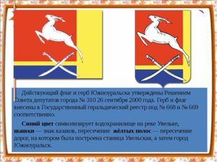 Действующий флаг и герб Южноуральска утверждены Решением Совета депутатов го