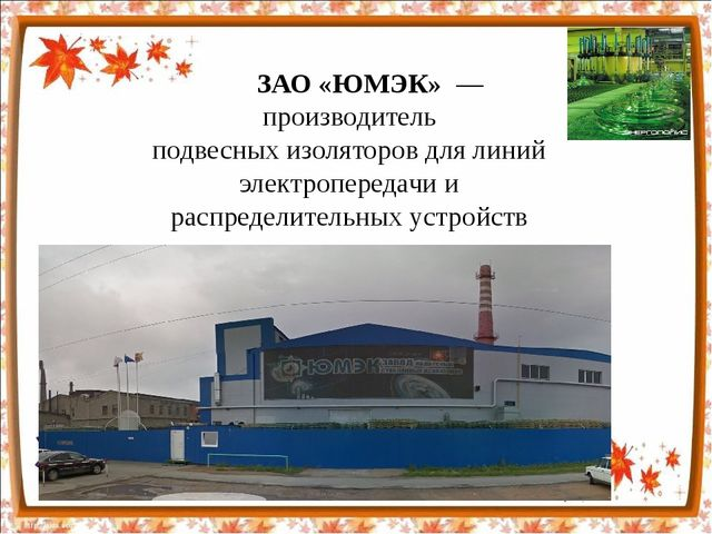 ЗАО «ЮМЭК»— производитель подвесныхизоляторовдлялиний электропередачи и...