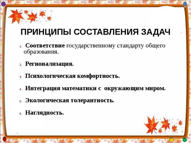 ПРИНЦИПЫ СОСТАВЛЕНИЯ ЗАДАЧ Соответствие государственному стандарту общего об...