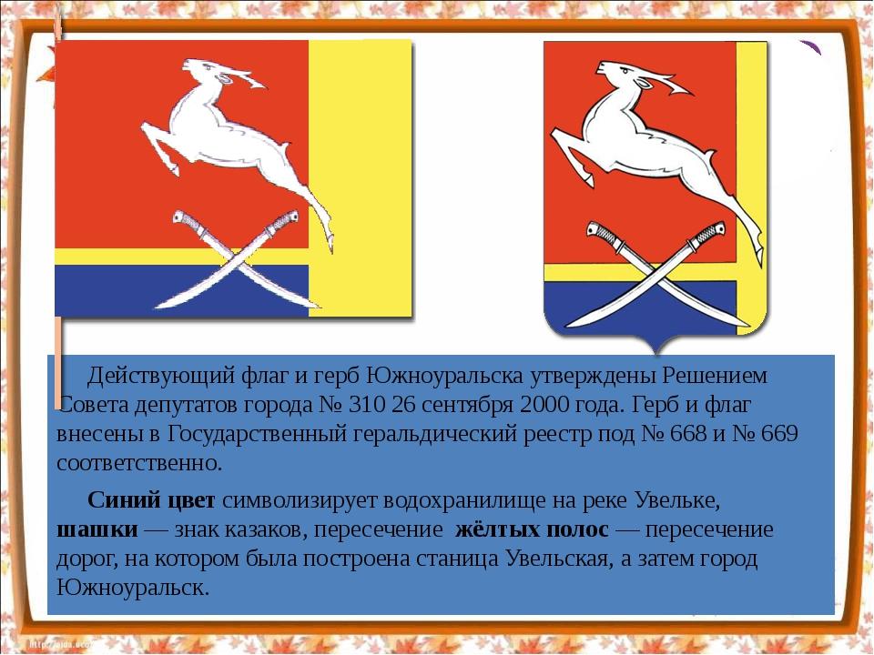 Действующий флаг и герб Южноуральска утверждены Решением Совета депутатов го...